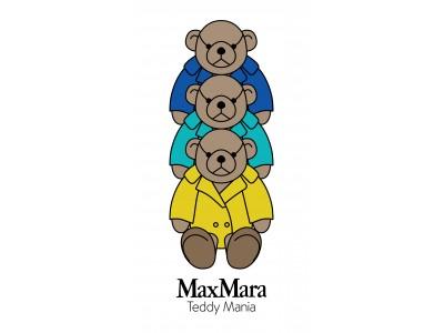 マックスマーラ『Teddy Mania』ポップアップストアを伊勢丹新宿店本館にて開催中!