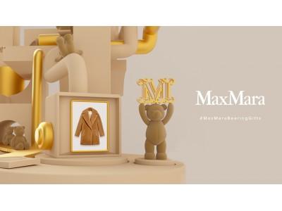 マックスマーラ ホリデーシーズンコレクション#MaxMaraBearingGifts