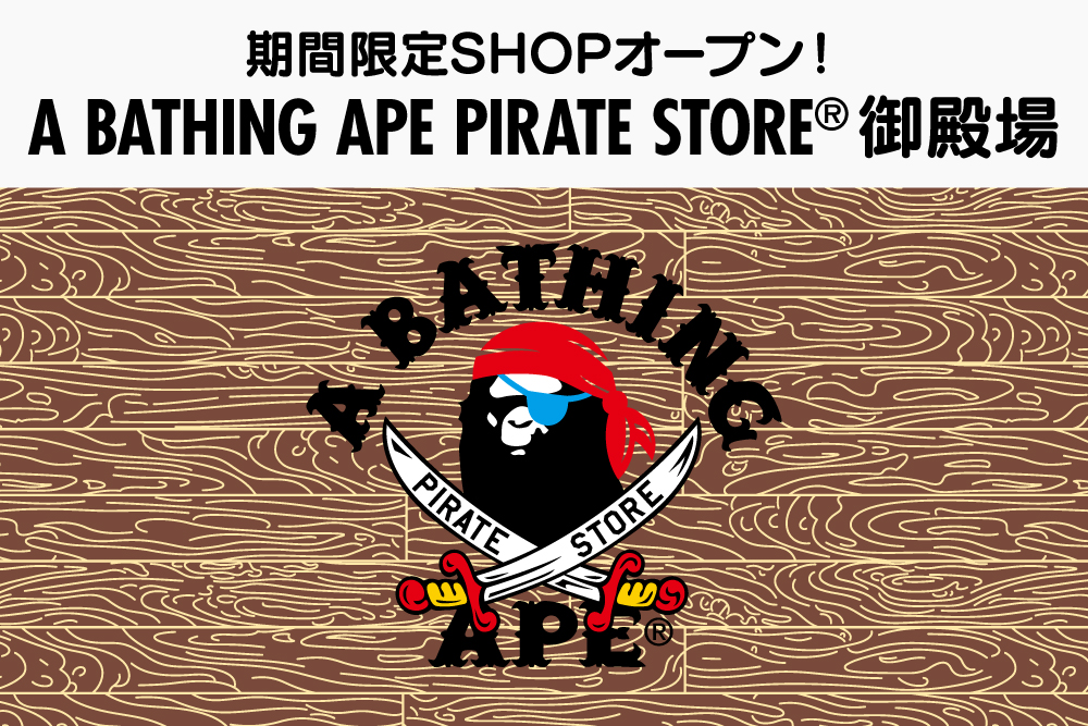 A BATHING APE PIRATE STORE(R) 御殿場 オープン!