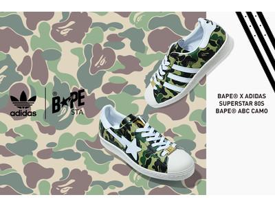 """BAPE(R) × adidas Originals """"SUPERSTAR 80S"""""""