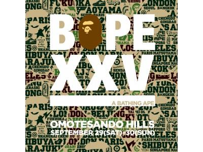 """BAPE XXV"" 25TH ANNIVERSARY EXHIBITION"