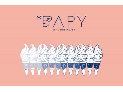 A BATHING APE(R)のレディースブランド