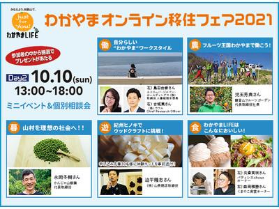 「わかやまオンライン移住フェア2021」を10月10日(日)に開催