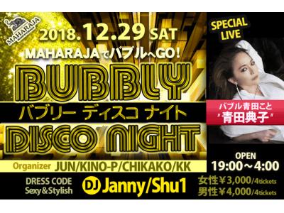 マハラジャ黄金イベント「BUBBLY DISCO NIGHT」開催!平成最後の年末にバブルがよみがえる!!