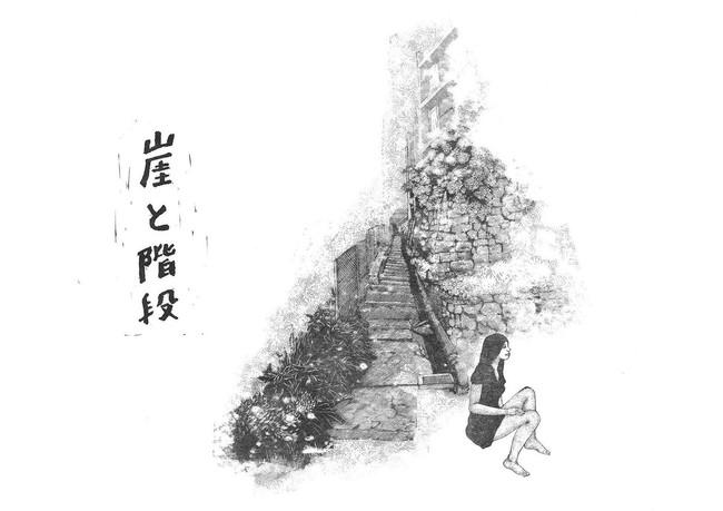 現代美術展「崖と階段」 azumagaoka articulation(横浜・日ノ出町)にて2021年10月22日より開催