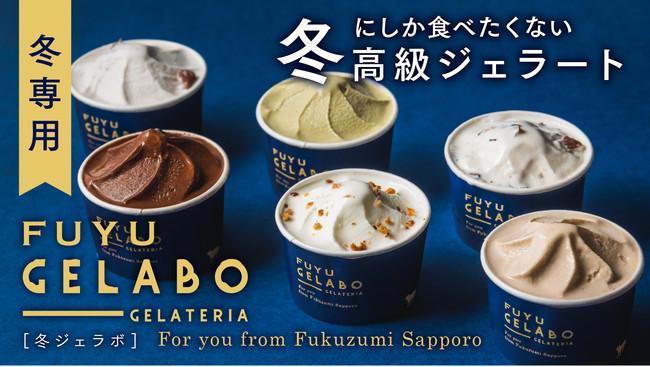 全国テレビにも多数紹介!一時3ヶ月待ちの北海道の大人気ジェラート店GELATERIAGELABOから冬限定の新ブランド「FUYU GELABO」がリリース!10月13日よりMakuakeにて先行販売中