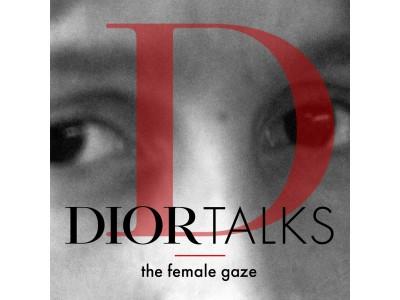 【DIOR】女性写真家が語る最新シリーズ始動!「Dior Talks」ポッドキャストシリーズ