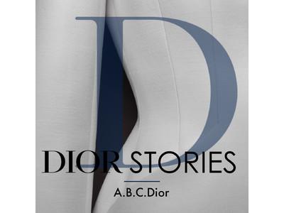 【DIOR】ポッドキャストシリーズ「A.B.C.Dior」の新トピックは映画の世界