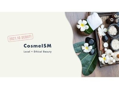 ローカル×エシカルがテーマのオンラインコスメストア『CosmeISM(コスメイズム)』本日(2021年10月9日)オープン