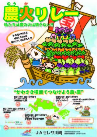必見!野菜や花で作られた豪華宝船が川崎市内を横断!新鮮農産物や市内銘菓の販売も!【JAセレサ川崎】