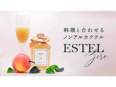 料理と合わせるノンアルカクテル「ESTEL zero」Makuakeにて先行販売開始。