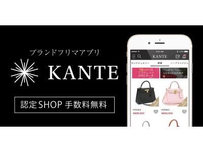 コメ兵のフリマアプリ「KANTE」、リユース事業者出品の販売手数料を期間限定で無料に オークション中止によるリユース事業者が抱える余剰在庫の流通を促進、事業継続の一助へ