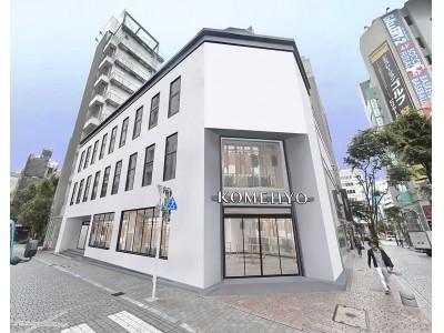 コメ兵、新宿駅東口エリアで3店舗体制に「KOMEHYO SHINJUKU WOMEN」6月5日オープン