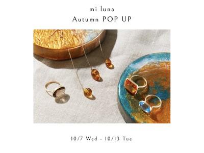 新作「パールコレクション登場」 限定カスタマイズオーダーも叶うサスティナブルジュエリー「mi luna(ミ・ルーナ)」 秋の POP UP 開催