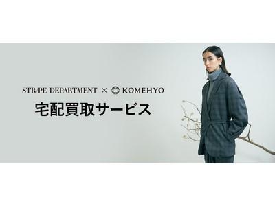 ストライプデパートメントとKOMEHYOが宅配買取を活用した取り組みで業務提携「賢く売ってお得に買う」サステナブルな買い物を提案