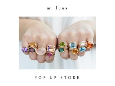 好評につき関東でも開催決定 カスタマイズオーダーも叶うサスティナブルジュエリー「mi luna(ミ・ルーナ)」 Winter POP UP 開催