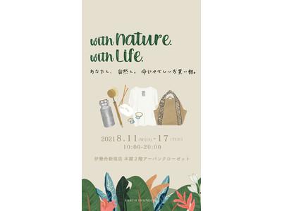 天然石を使ったサステナブルジュエリー「mi luna(ミ・ルーナ)」洋服、生活雑貨などのサステナブルブランドを集めた4社合同POPUP「with Nature, with Life」に出店