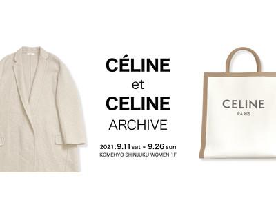 コメ兵、セリーヌの新旧クリエイティブデザイナー フィービー・ファイロとエディ・スリマン 全く異なるデザインを放つ2人に注目したPOPUP「CELINE et CELINE ARCHIVE」