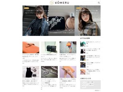 コメ兵、賢くオシャレを楽しむ女性のためのブランドマガジン『KOMERU』開設