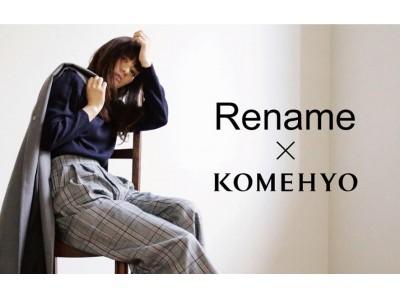 賢く、お得で、エコなお買い物は、リユース品だけじゃない!「Rename×KOMEHYO ポップアップストア」