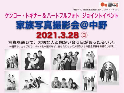プロの写真家が撮影する「家族撮影会」を開催します【有料イベント】