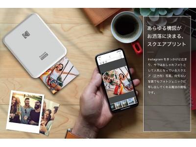 KODAKプリンター新製品 スクエアプリントが手軽に楽しめる、2機種4アイテム。