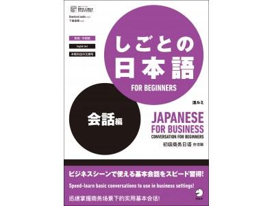ビジネスシーンで使える基本会話をスピード習得 『しごとの日本語 FOR BEGINNERS 会話編』 5月17日発売