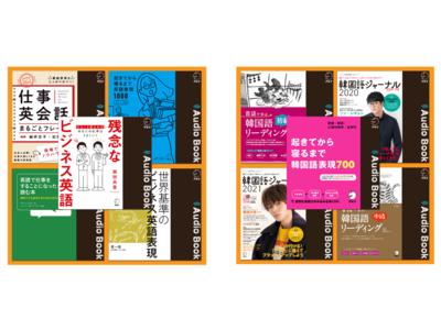 春こそ始めたい!アルクから新たに「ビジネス英語 事始め 5本セット」「韓国語ジャーナルスペシャル 5本セット」など9セットをAmazon オーディオブックAudible(オーディブル)にて4月9日発売
