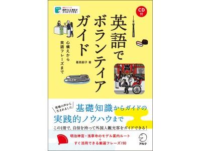 外国人観光客を英語で案内するための基礎から実践まで『英語でボランティアガイド』7月20日発売