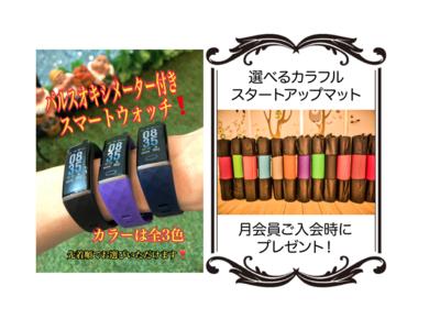 嬉しい特典がいっぱいのヨガスタジオぼっこ守山モリーブ店の開店1周年記念キャンペーン開催!
