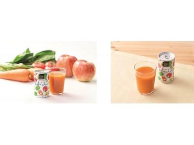 大地を守る会初のオーガニック野菜ジュース「野菜を飲もう!まいにち有機ベジタブル」を10/23に発売