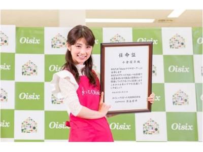 小倉優子さんがOisixママサポーター就任!「働くママや、忙しいママの手助けになるような商品を作りたい」