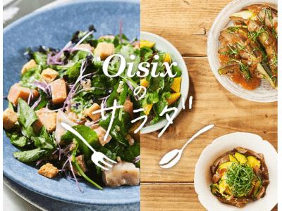 8月31日(野菜の日)にあわせ、利用シーンにあわせた4つのサラダシリーズ「お店みたいなサラダ」が手軽に食べられる「Oisixのサラダ」販売コーナーが登場!
