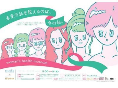 テラスハウスの有名カップル 玉城大志さん・福山智可子さん 乳がん、子宮頸がんについて語るトークショーに登場 ミュゼプラチナム×渋谷ヒカリエ乳がん、子宮頸がん啓発イベント