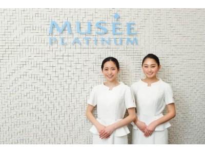 美容脱毛専門サロン「ミュゼプラチナム」愛媛県に初出店、11月10日(土)オープン!