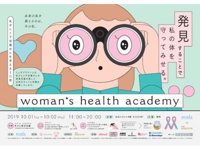 若者に大人気のお笑い芸人「おかずクラブ」乳がん、子宮頸がんについて一緒に学ぶトークショーに登場!ミュゼプラチナム×渋谷ヒカリエ 乳がん、子宮頸がん啓発イベント開催