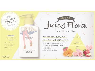 2020年春限定「ジューシーフローラルの香り」 思わずパケ買いしたくなる、限定デザインで登場!