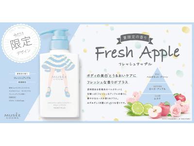 大人気商品「薬用ミルクローション モイストプラス」よりフレッシュな夏の香りがプラスされた新商品「フレッシュアップルの香り」限定デザインで登場!