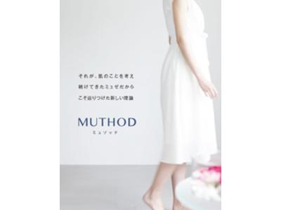 ミュゼコスメの新「美肌理論」 MUTHOD(ミュソッド)誕生!