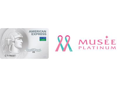 ダイバーシティ・女性活躍を支援するクレディセゾン デジタルカード取扱開始 2021年10月1日(金)よりスタート