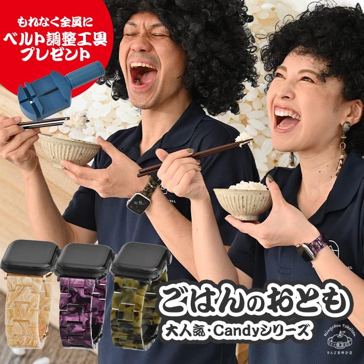 Candy ごはんのおともシリーズ(Apple Watch用バンド)販売開始