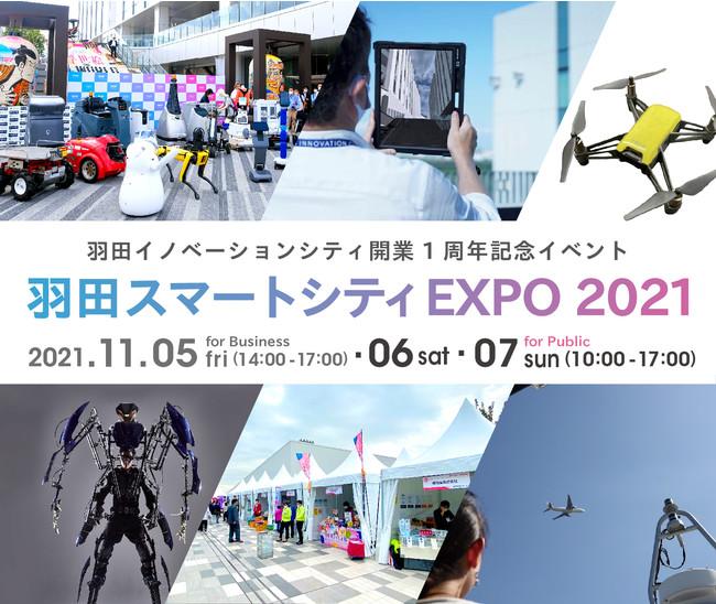 羽田空港から未来を発信するイベント「羽田スマートシティEXPO 2021」開催