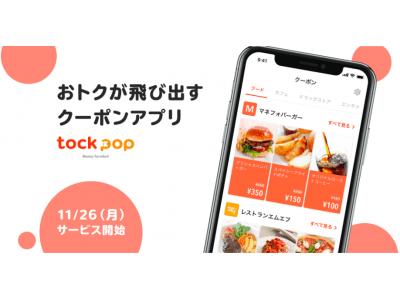 新サービス、おトクが飛び出すクーポンアプリ『tock pop』を11月26日より提供開始