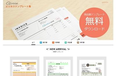 請求書・見積書・納品書・領収書のテンプレートが無料でダウンロード可能に~