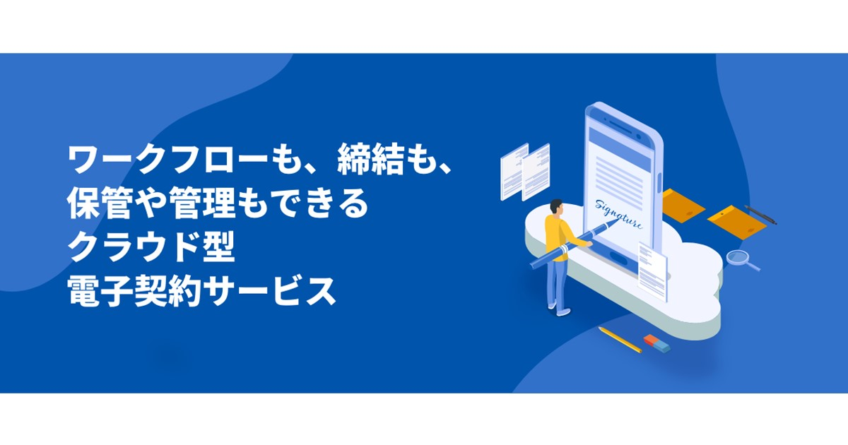 電子契約サービス「マネーフォワード クラウド契約」を提供開始 画像
