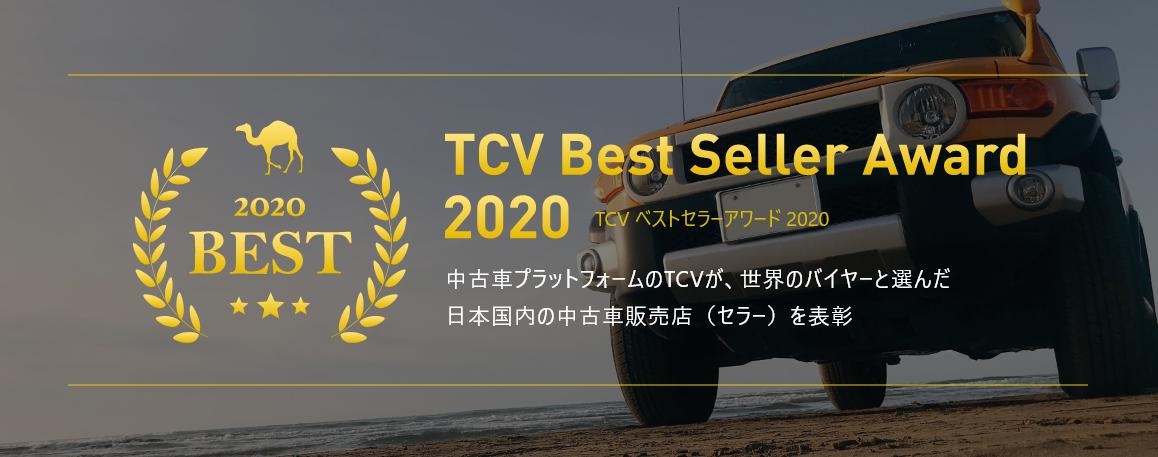 じげんのグループ会社、中古車輸出プラットフォームを運営する「TCV」が初めての加盟店表彰制度「TCV Best Seller Award(ティーシーヴィー ベストセラーアワード)」を開催