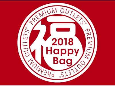 全国9か所のプレミアム・アウトレットで新年初売り「ハッピーバッグ キャンペーン&NEW YEAR SPECIAL」2018 年1 月1 日(元日)9時から開催※仙台泉は1月2日(火)9時から