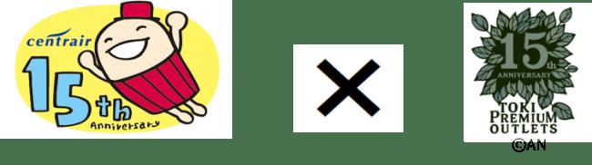 土岐 アウトレット セール 2020