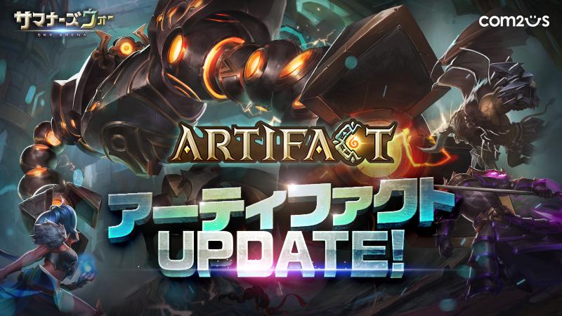 『サマナーズウォー: Sky Arena』大型アップデート実施!新ダンジョンとアーティファクト登場!