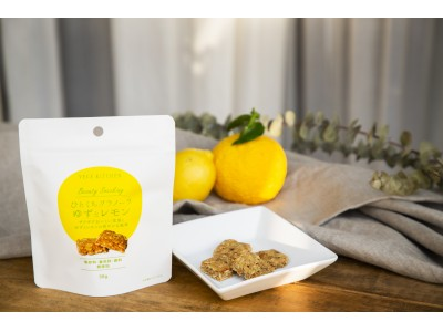 ★ベジキッチンから、食物繊維たっぷり手軽においしく健康サポート、ゆずとレモン香る爽やかグラノーラ新発売★